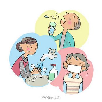 介護現場で使えるフリーイラスト集・インフルエンザ予防【MY介護の広場】