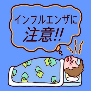 インフルエンザ(カラー)/2月/各月タイトル枠の無料イラスト/学校素材