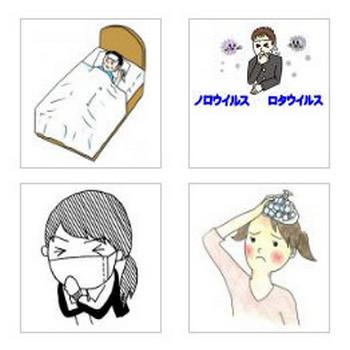 イラストカテゴリ:病気の症状|学校保健ポータルサイト