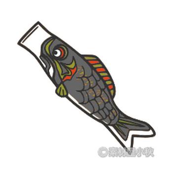 鯉のぼり(こいのぼり)のイラスト | 素材屋小秋