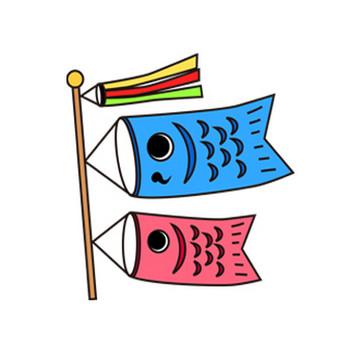 鯉のぼり - クリップアート - 彩BOX.com