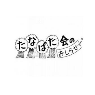 七夕会イラストなら、小学校・幼稚園向け・保育園向けのかわいい無料イラストお試しフリー素材(カット)がいっぱいの安心サイトへどうぞ