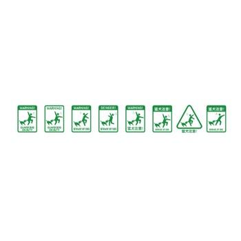 猛犬注意! | human pictogram 2.0 (無料 人物ピクトグラム素材 2.0)