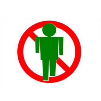 関係者以外立入禁止の貼り紙(パワーポイントフリー素材)