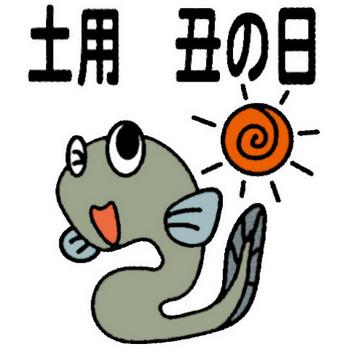 7月のイラストNo.014『土用 丑の日』/無料のフリー素材集【花鳥風月】
