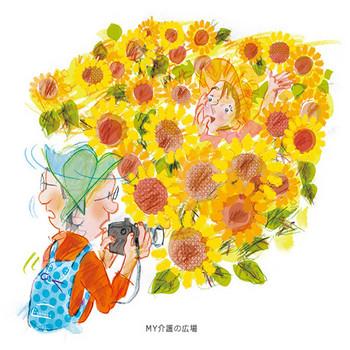 介護現場で使えるフリーイラスト集・ひまわり畑【MY介護の広場】