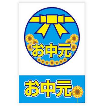 【店舗POP119】お中元POPマーク向日葵デザインポップ無料PDFダウンロード | ポップBOX 使える店舗POPイラストPDF無料ダウンロードサイト