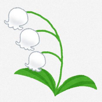 すずらんのイラスト(花) | かわいいフリー素材集 いらすとや