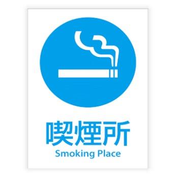 【無料ピクトグラム看板サインシール17】喫煙所マークSmoking PlaceA4A3喫煙所イラスト無料 | ピクトグラムBOX 看板ピクトグラムPDF無料ダウンロードサイト