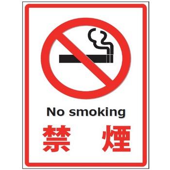 禁煙マーク、禁煙ロゴを無料で印刷できます!フリーで提供!(PDF形式) - アンドロイド(android)無料アプリ~スマートフォン(スマホ) - アットウィキ