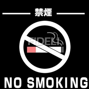 禁煙のイラスト02のダウンロード|フィデリ・ビジネス文書集