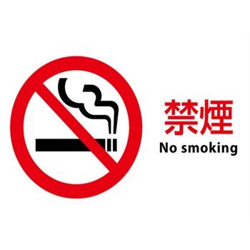 【無料看板サインシール15】禁煙マーク No smoking 横 A4 | kanbancoco.blogspot.jp… | Flickr