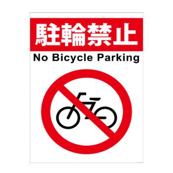 【ピクトグラム4無料PDFサイト】自転車駐輪禁止NO Bicycle Parking