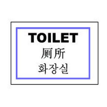 非常口やお手洗いの表示など、施設を利用する人への案内に。英語・中国語・韓国語も | 便利シール