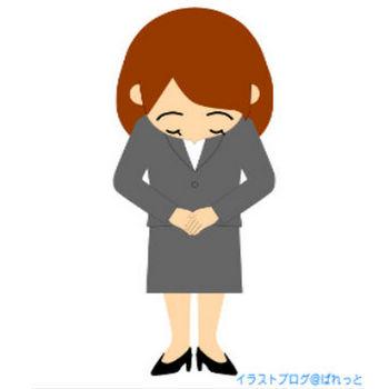 » お辞儀イラスト / 挨拶、御礼、又はお詫びで頭を下げお辞儀をする女性 | 可愛い無料イラスト素材集
