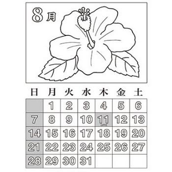 8月のぬり絵カレンダー「ハイビスカス」|高齢者介護をサポートするレクリエーション情報誌『レクリエ』