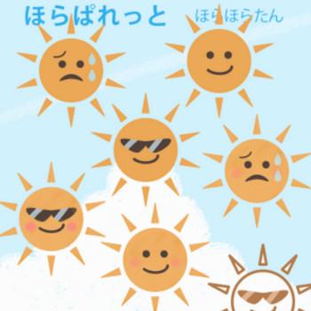» 強い日差しイラスト(真夏の太陽) / 汗、日焼け対策の季節に | 可愛い無料イラスト素材集