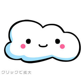 雲、曇り、無料イラスト素材: イラスト無料素材かわいい系