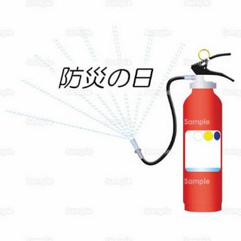 消火器,防災の日,防災,消防,のイラスト(105_0231) | クリエーターズスクウェア