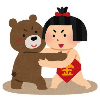 無料イラスト かわいいフリー素材集: 熊と相撲を取る金太郎のイラスト
