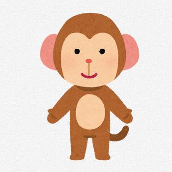 猿のキャラクター   かわいいフリー素材集 いらすとや