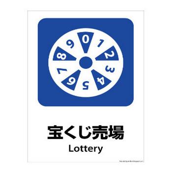 ピクトグラムBOX.com PDF793地図宝くじ売り場ピクトグラム
