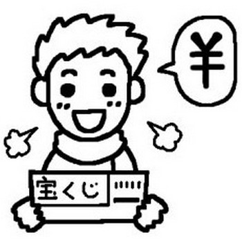 宝くじ(白黒)/歳末・年末風景の無料イラスト/冬/ミニカット・クリップアート素材
