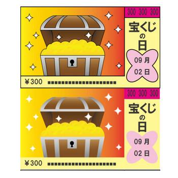 9月2日宝くじの日-宝くじのイラスト|無料ビジネスイラスト素材のビジソザ