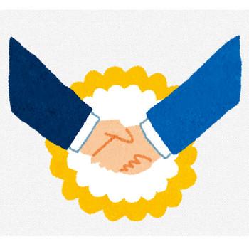 ビジネスのイラスト「握手・契約成立」 | かわいいフリー素材集 いらすとや