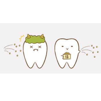 節分|フリー歯科イラスト【歯科素材.com】