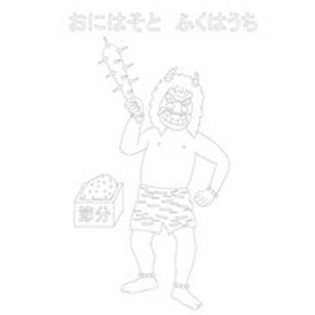 【無料】塗り絵/節句/鬼と豆まき【ダウンロードフリー】 | スタディセオリー