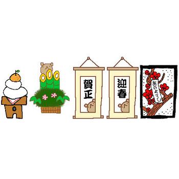 【素材屋405番地】季節素材・お正月|WEB用イラスト素材・みきゆフォント