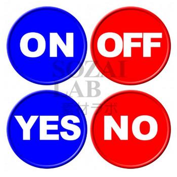 ON・OFF・YES・NOイラストアイコンセット | 無料イラスト素材|素材ラボ