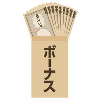 茶封筒にお金が入ったボーナス(賞与)のイラスト | 無料フリーイラスト素材集【Frame illust】