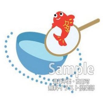 金魚すくい:1-02【商用可-登録不要】無料イラスト倶楽部