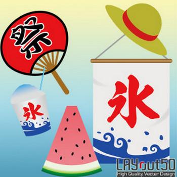 【無料・商用利用可】夏を演出するイラスト5点 EPS / JPG / PNG | LAYout50
