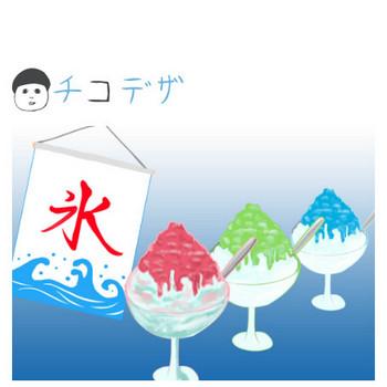 かき氷のイラスト - レトロな機械といちごの甘いシロップ - チコデザ