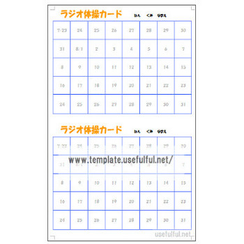 無料テンプレート ラジオ体操カード(ラジオ体操出席カード)