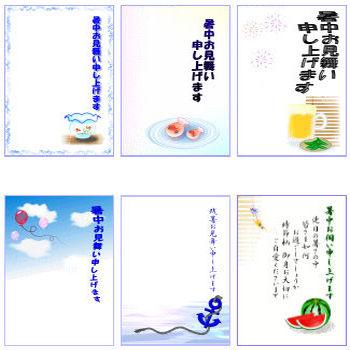 【CoCoの暑中見舞い 残暑見舞い】サマーカード無料印刷素材と夏のイラスト 個人・法人無料ダウンロード
