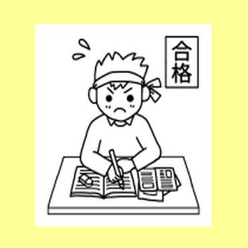 受験1/冬の季節・行事/学校/無料イラスト【みさきのイラスト素材】