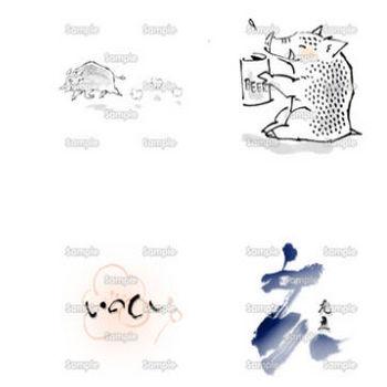 いのしし(亥・猪) - 無料年賀状イラスト | 年賀状プリント決定版 2019