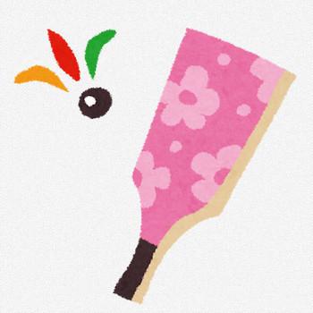 羽つき・羽子板のイラスト | かわいいフリー素材集 いらすとや