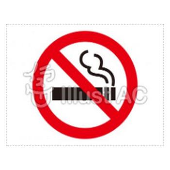 禁煙マークイラスト/無料イラストなら「イラストAC」
