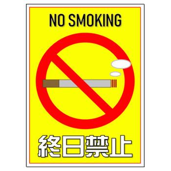 終日禁煙|無料の張り紙【かわいいイラスト入りのテンプレート】
