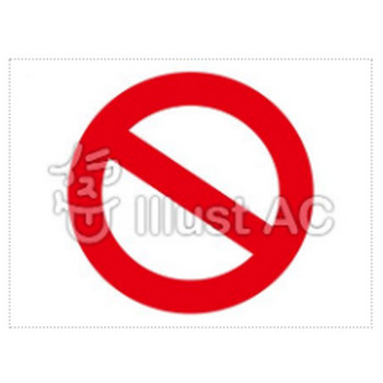 駐車禁止イラスト/無料イラストなら「イラストAC」