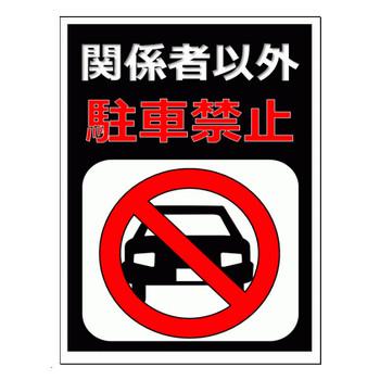 関係者以外・契約者以外 駐車禁止の張り紙・マーク・看板・イラスト - 無料テンプレートダウンロード