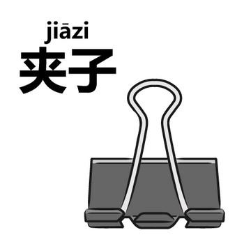 中国語単語「夹子(jiāzi)[名]クリップ」イラスト | イラストで覚える中国語単語