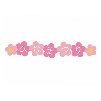 「ひな祭り」の文字イラスト02 | イラスト無料・かわいいテンプレート