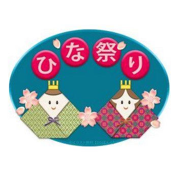 折り紙お雛様と「ひな祭り」ロゴ   イラストが無料の【DDばんく】