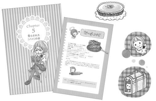 パイとねこと秘密のレシピ(挿絵)